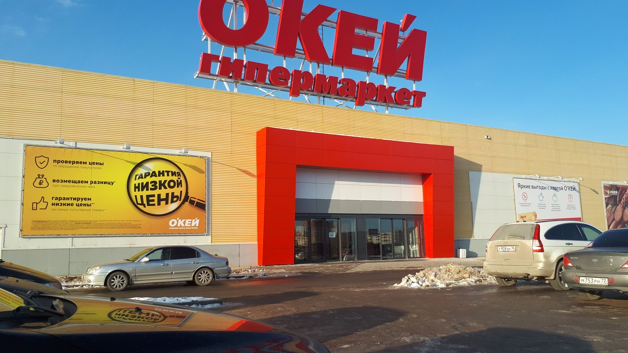 Гипермаркет ОКЕЙ. г.Тюмень.