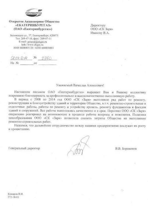 Отзыв - Екатеринбурггаз